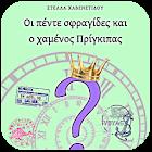Οι πέντε σφραγ…,Στ.Χαβενετίδου icon