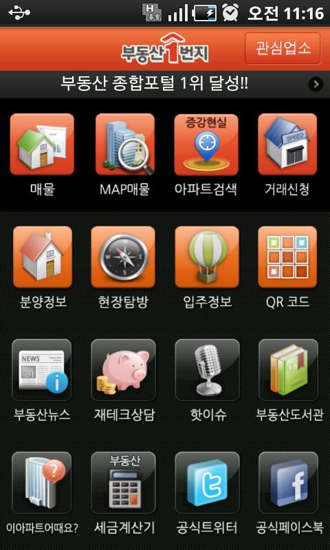 부동산1번지 부동산정보 서비스 - screenshot
