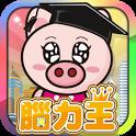 3國小豬 腦力王 icon