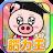 3國小豬 腦力王 logo