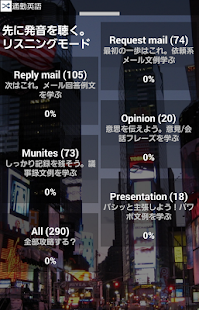 通勤英語 - screenshot thumbnail