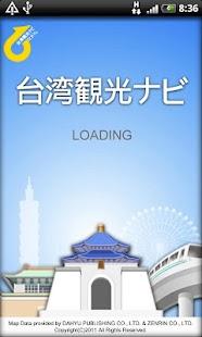 台湾観光ナビ