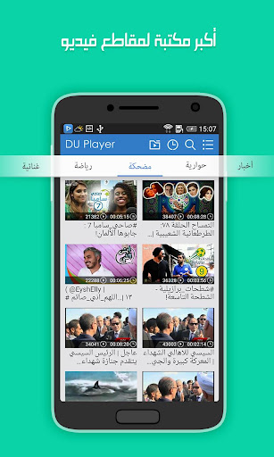DU Player Search Play Videos