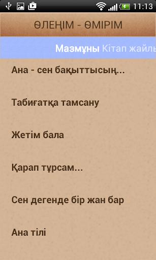 S-PEN Voice PRO (Galaxy Note) - Google Play
