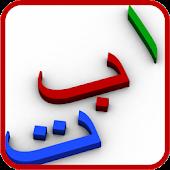 My First book of Arabic الحروف