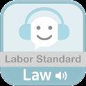 공인노무사 근로기준법 오디오 조문듣기 icon