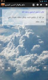 حكم واقوال الحسن البصري Screenshot 3