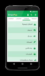 OrienPes   وصفات المطبخ العربى - screenshot thumbnail