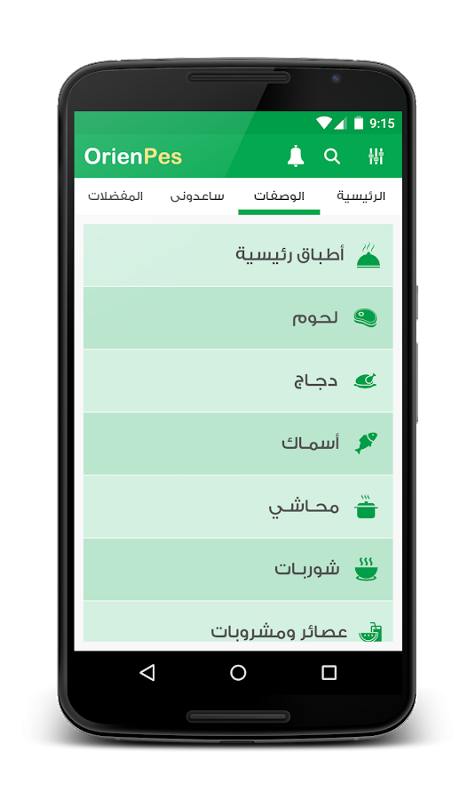 OrienPes   وصفات المطبخ العربى - screenshot