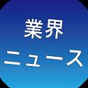 業界ニュース【就活生やビジネスマンに!】 icon