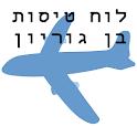 לוח טיסות בן גוריון