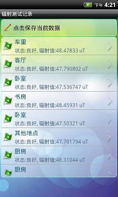 电子辐射探测器 - screenshot