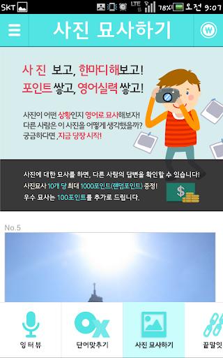 【免費教育App】잉터뷰-오픽 토익스피킹 영작 영어인터뷰 영단어 영어공부-APP點子