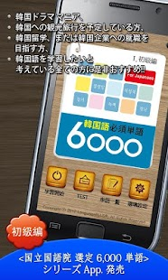 韓国語必須単語6000_初級編