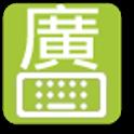 Cantonese keyboard logo