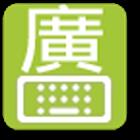 Cantonese keyboard icon