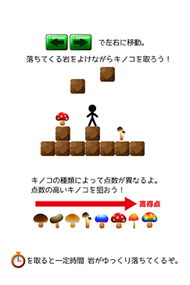 きのこクライマー - screenshot