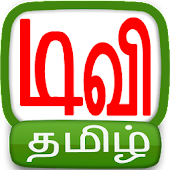 TV Tamil Open Directory