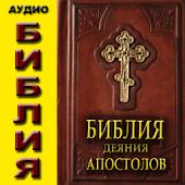 Аудио Библия. Деяния Апостолов