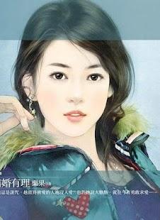 2014精彩总裁小说集