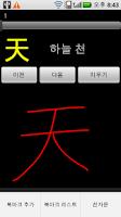 Screenshot of 천자문 외우기