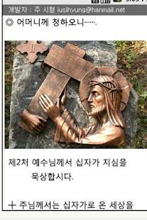 십자가의길