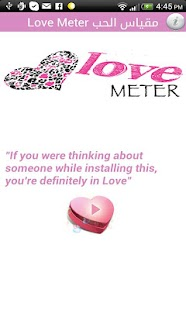 Love Meter -- screenshot thumbnail