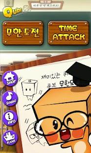 퀴즈 무한도전 - Qube 퀴즈큐브- screenshot thumbnail