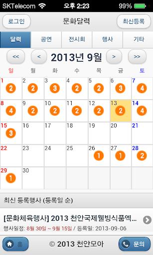 【免費生活App】천안모아 - 지역포털 모아-APP點子