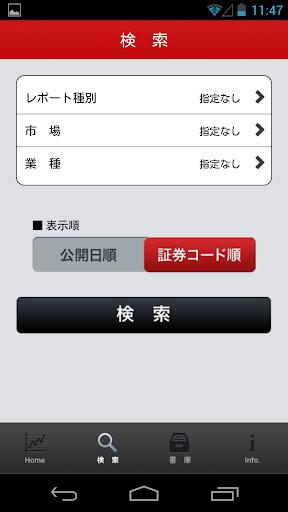 【免費財經App】アナリストレポート・ライブラリ for Android-APP點子