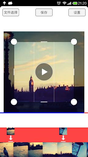 免費下載工具APP|视频剪刀手 app開箱文|APP開箱王