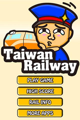 玩街機App|台灣鐵路通免費|APP試玩