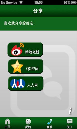 【免費商業App】思域廣告-APP點子