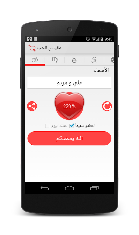 Arabic Love Calculator: Horoscopes & Elements- screenshot