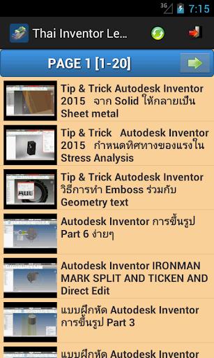 เรียน Inventor