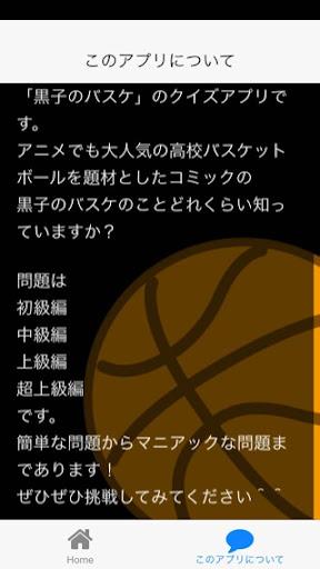 【免費娛樂App】黒子の検定-APP點子