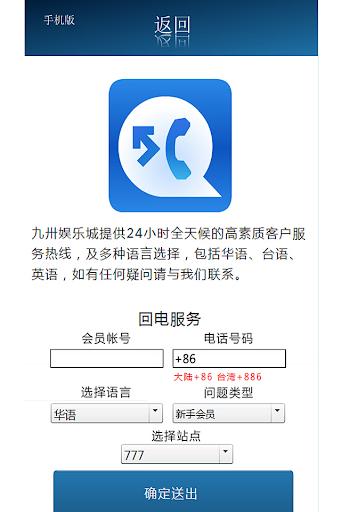 玩免費社交APP 下載九卅客服 app不用錢 硬是要APP
