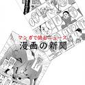 漫画の新聞 icon