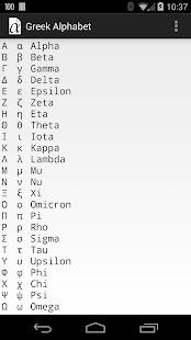 Greek Alphabet screenshot