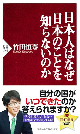 竹田恒泰 日本人はなぜ日本のことを知らないのか