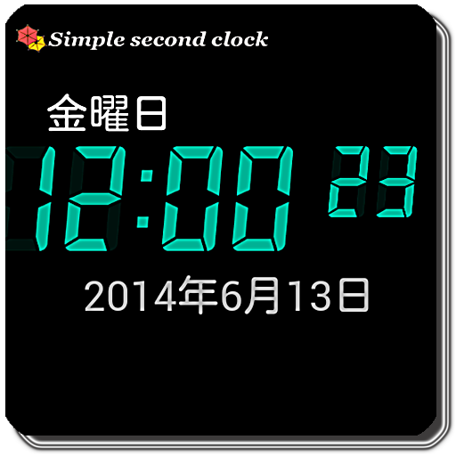 simple second digital clock