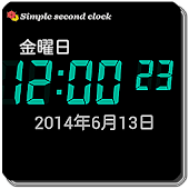 simple second digital clock