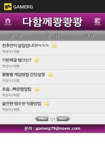 [인기] 다함께 쾅쾅쾅 공략 친추 커뮤니티 게임알지 - screenshot thumbnail