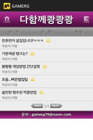 [인기] 다함께 쾅쾅쾅 공략 친추 커뮤니티 게임알지 - screenshot