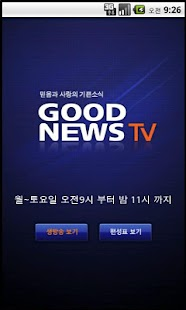 굿뉴스TV - screenshot thumbnail