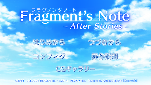 Fragment's Note -AfterStories-