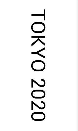トキョ ~TOKYO 2020~