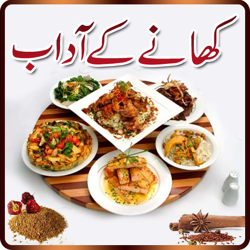 Khane Ke Adab (Eating Manners) 教育 App LOGO-APP開箱王