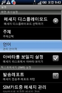 Easy SMS Korean language - screenshot thumbnail