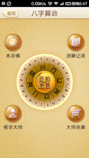 玩工具App|八字四柱 大運排盤免費|APP試玩